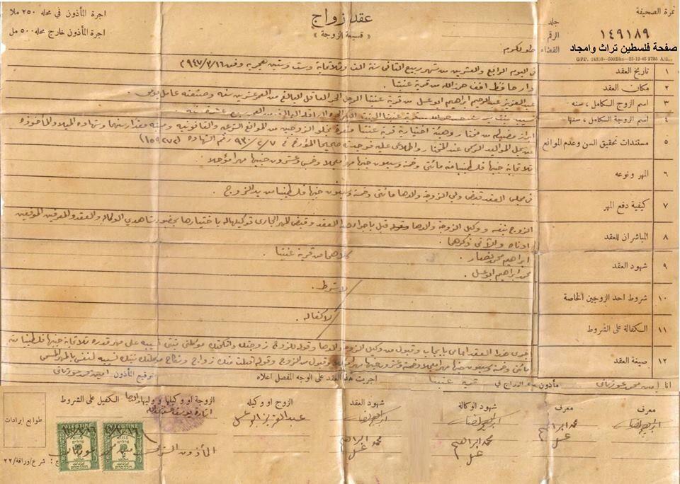 عقد زواج فلسطيني ١٣ ٦ ١٩٤٧ Palestinian Marriage Contract 13 06 1947 Acta De Matrimonio Palestina 13 06 1947 Palestine Palestinian Marriage
