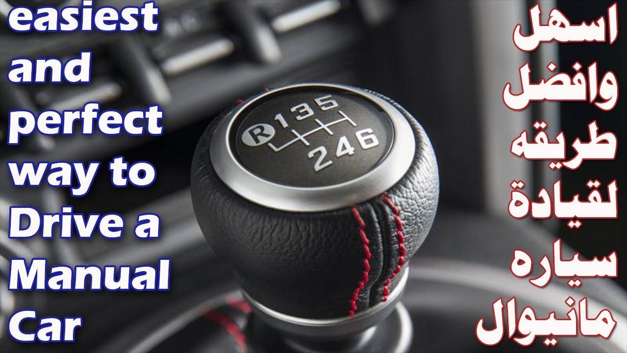 قيادة السياره المانيوال ب أسهل وافضل طريقه Drive A Manual Car By Easie Manual Car Vehicle Logos Gear Stick