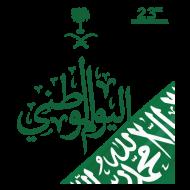 تصميم اليوم الوطني Png Image With Transparent Background Png Free Png Images Wreath Watercolor Saudi Flag National Days In September