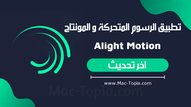 تحميل برنامج لايت موشن Alight Motion محرر فيديو و رسوم متحركة احترافي ماك توبيا In 2021 Motion Incoming Call Screenshot Incoming Call