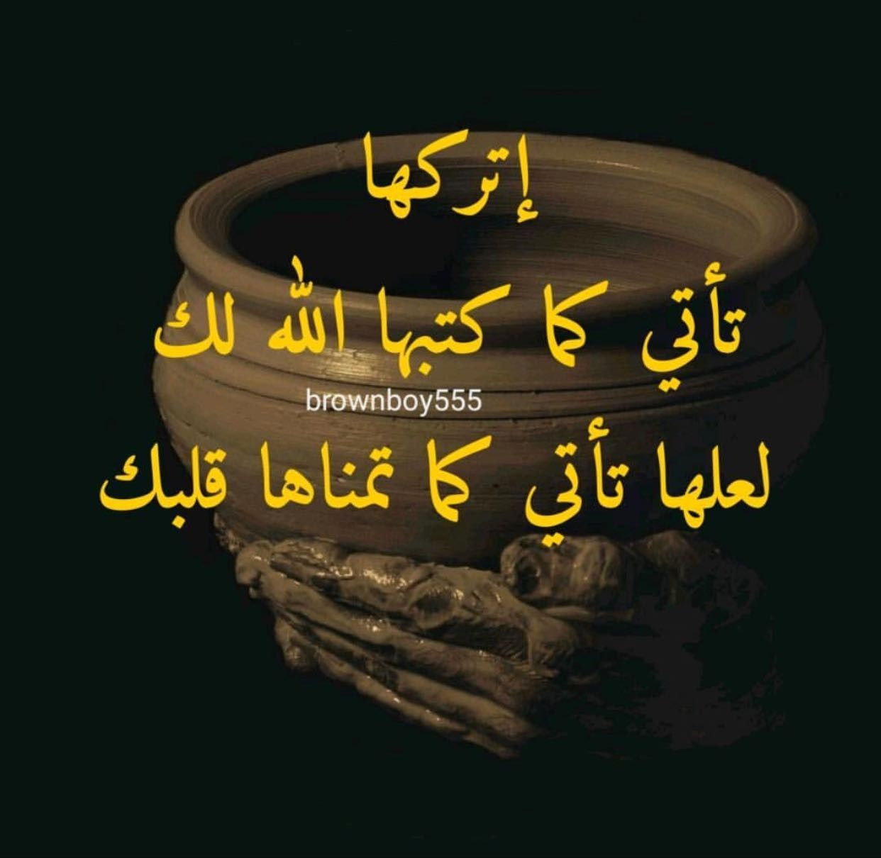 يا عظيم يا ربي Arabic Quotes Statment Quotations