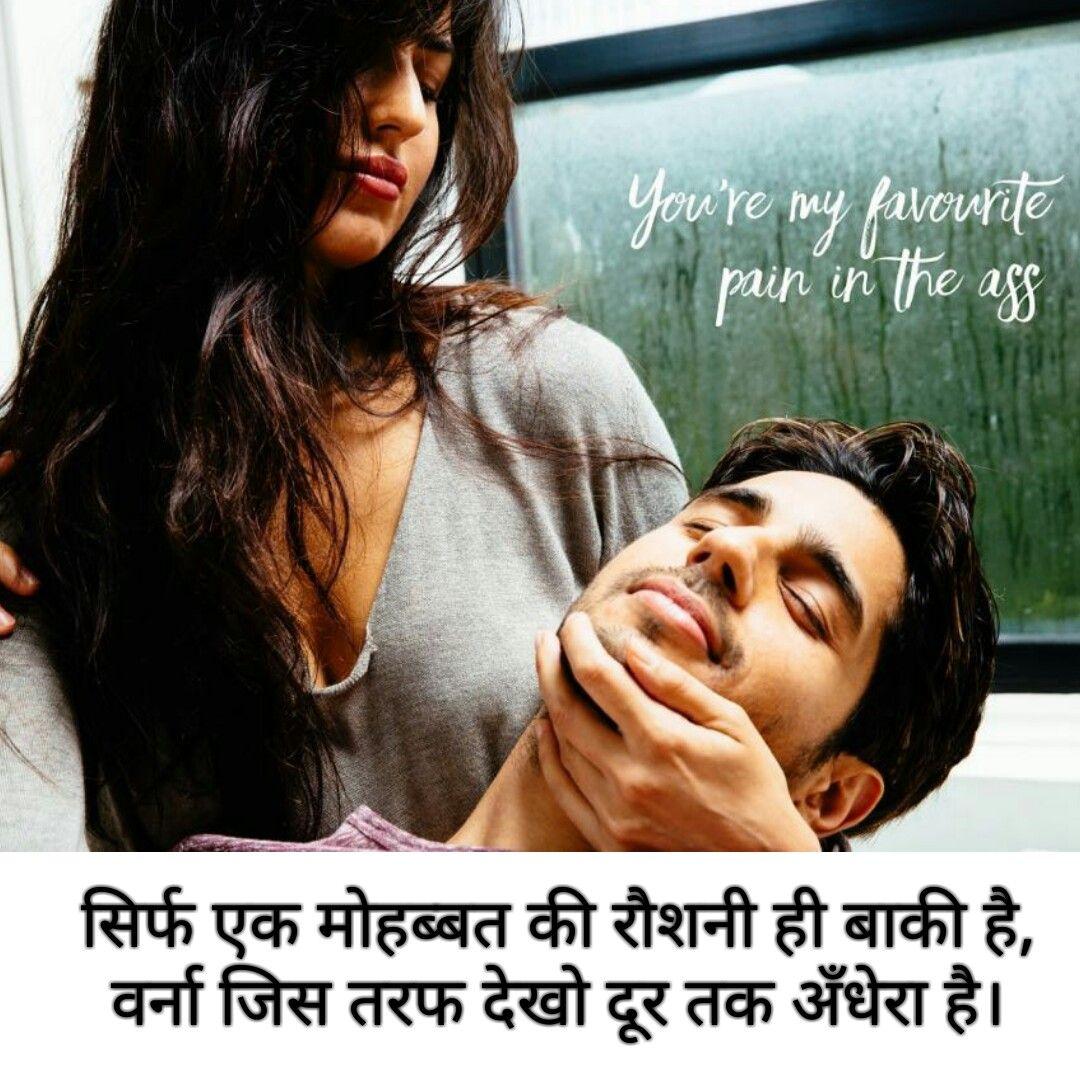 Hindi shayari, katrina, love, darkness (With images ...