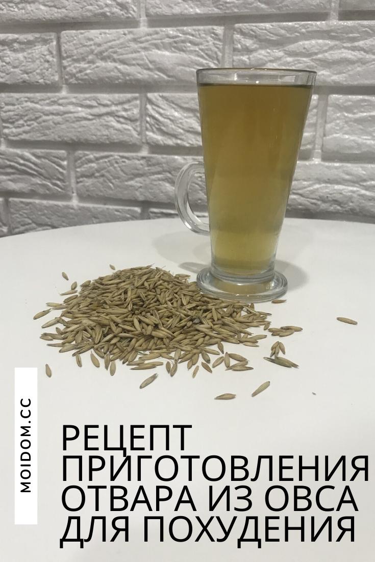 Лечебный напиток из овса – пошаговый рецепт с фотографиями