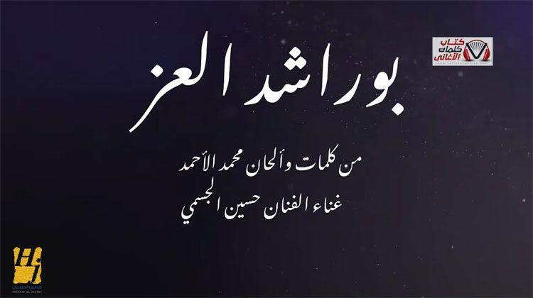 كلمات اغنية بوراشد العز حسين الجسمي Calligraphy Arabic Calligraphy Arabic