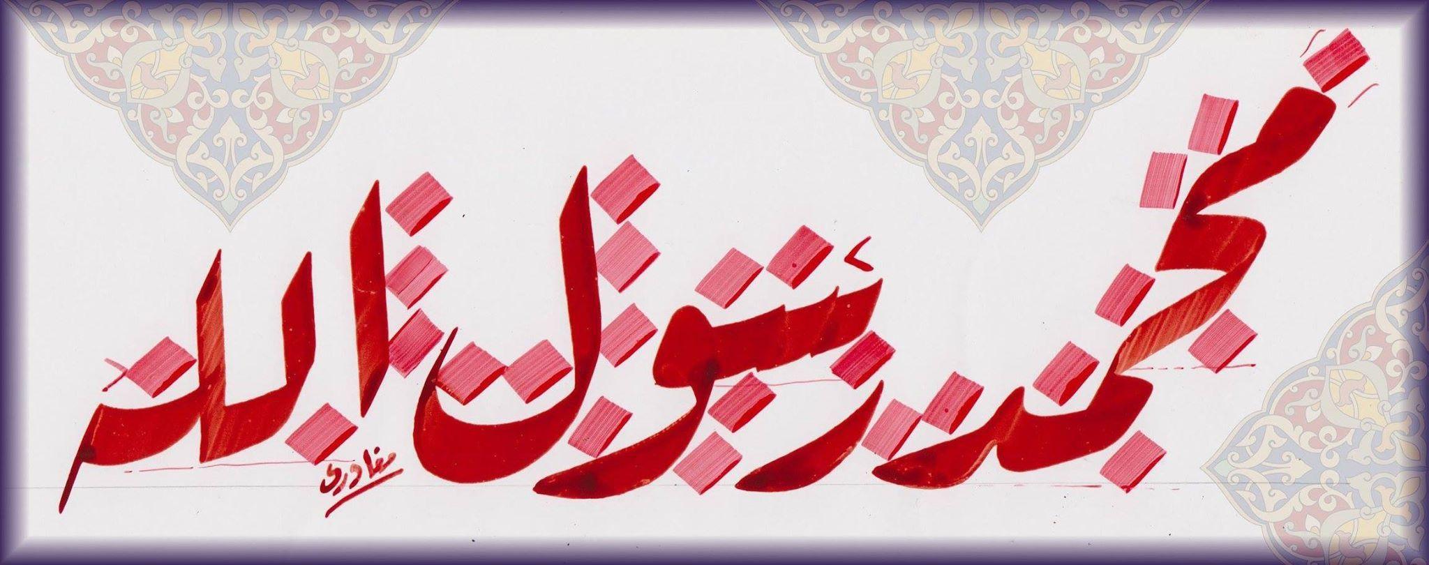 سوف الجين adlı kullanıcının rika panosundaki Pin Islami