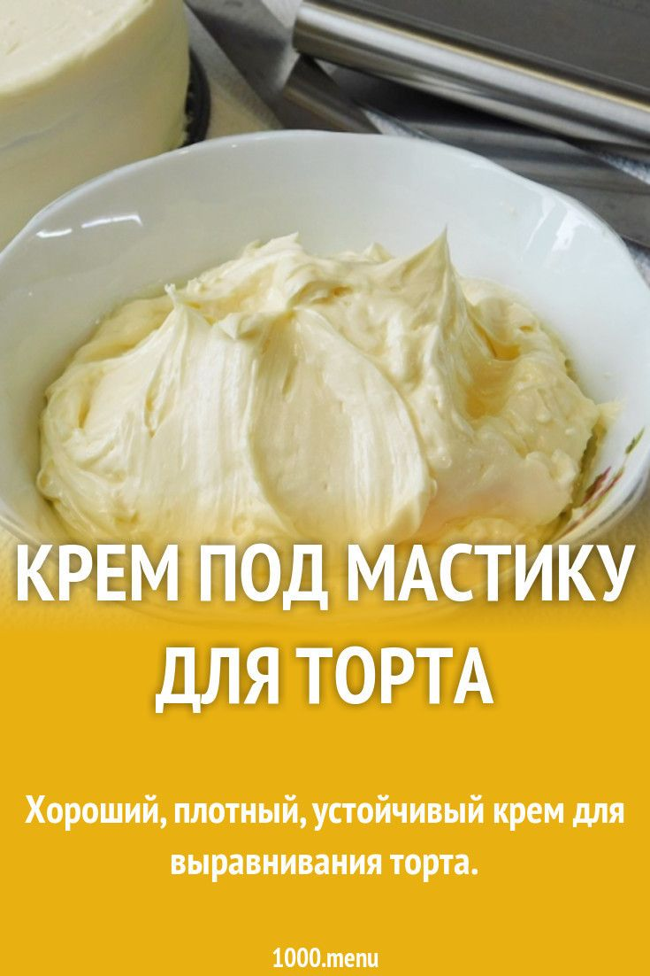 Photo of Крем под мастику для торта рецепт с фото пошагово
