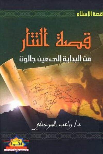 Pin By ياسر Yaser On Books Arabic Books Book Club Books Pdf Books Reading