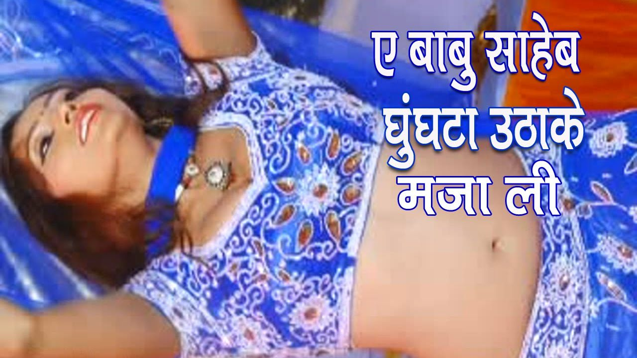 ए बाबू साहेब घुंघटा Utha Ke Maja Li || Bhojpuri HD New Songs || Anita Sh...