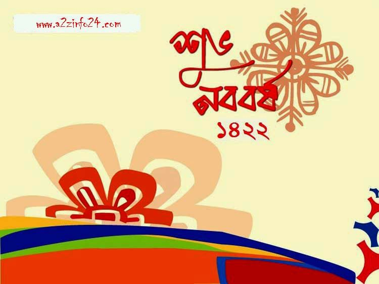 pohela boishakh bengali new year photo cards a2zinfo24com