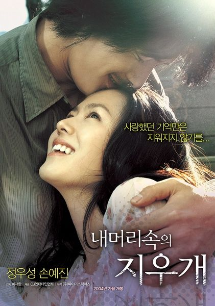 腦海中的橡皮擦 2013 09 15 A Moment To Remember Korean Drama Movies Romantic Comedy Movies