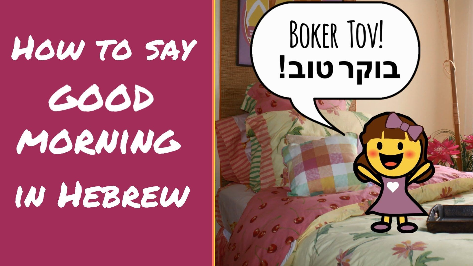 How to say good morning in hebrew - learn hebrew via youtube video ...