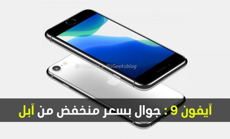 الإعلان عن جوال Iphone 9 في شهر مارس بسعر 400 دولار Iphone 9 Phone Iphone