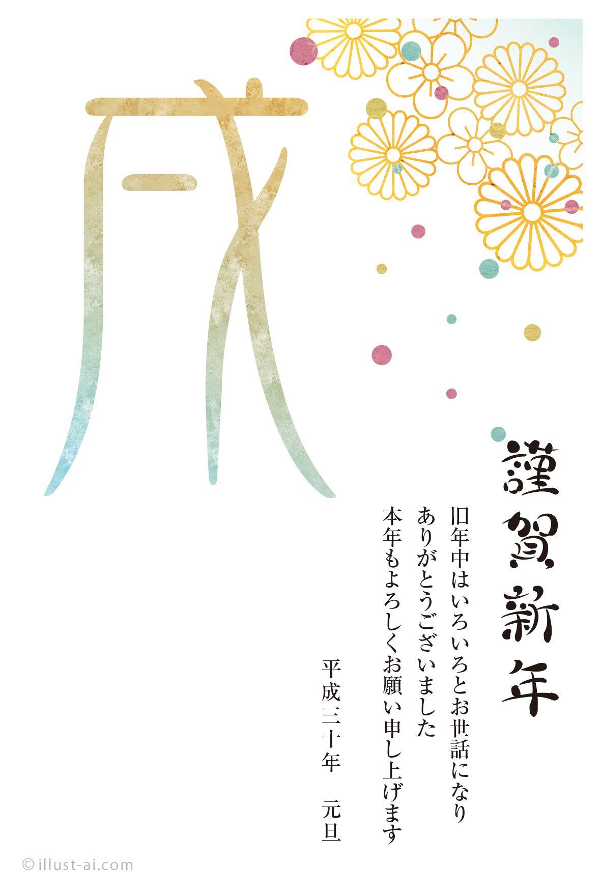 和な花柄と大きな「戌」の文字が華やかな年賀状 年賀状 2018 人気 無料