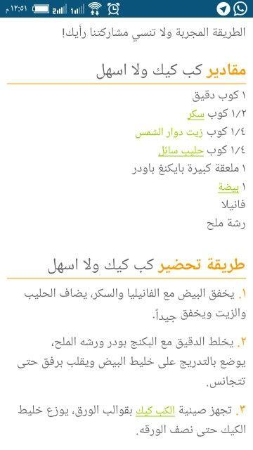 طريقه كب كيك Arabic Food Cooking Cake Tunnocks Tea Cakes