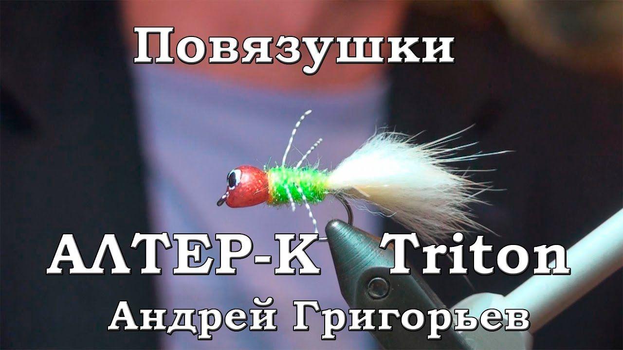 Повязушки. АЛТЕР-К Triton