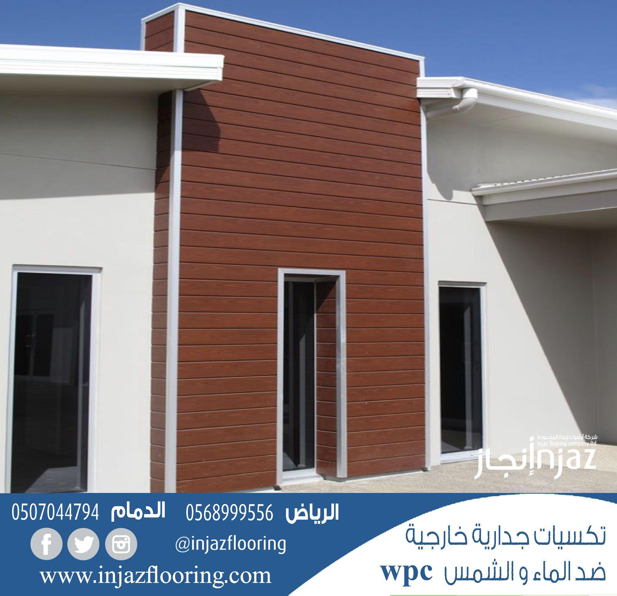 تكسيات جدارية خارجية Wpc Cladding Outdoor Decor Home Decor Decor