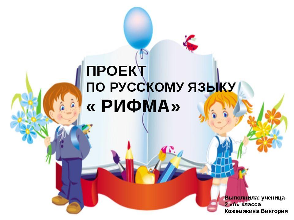 Упражнение 287 русский язык к тайнам нашего языка 2 класс