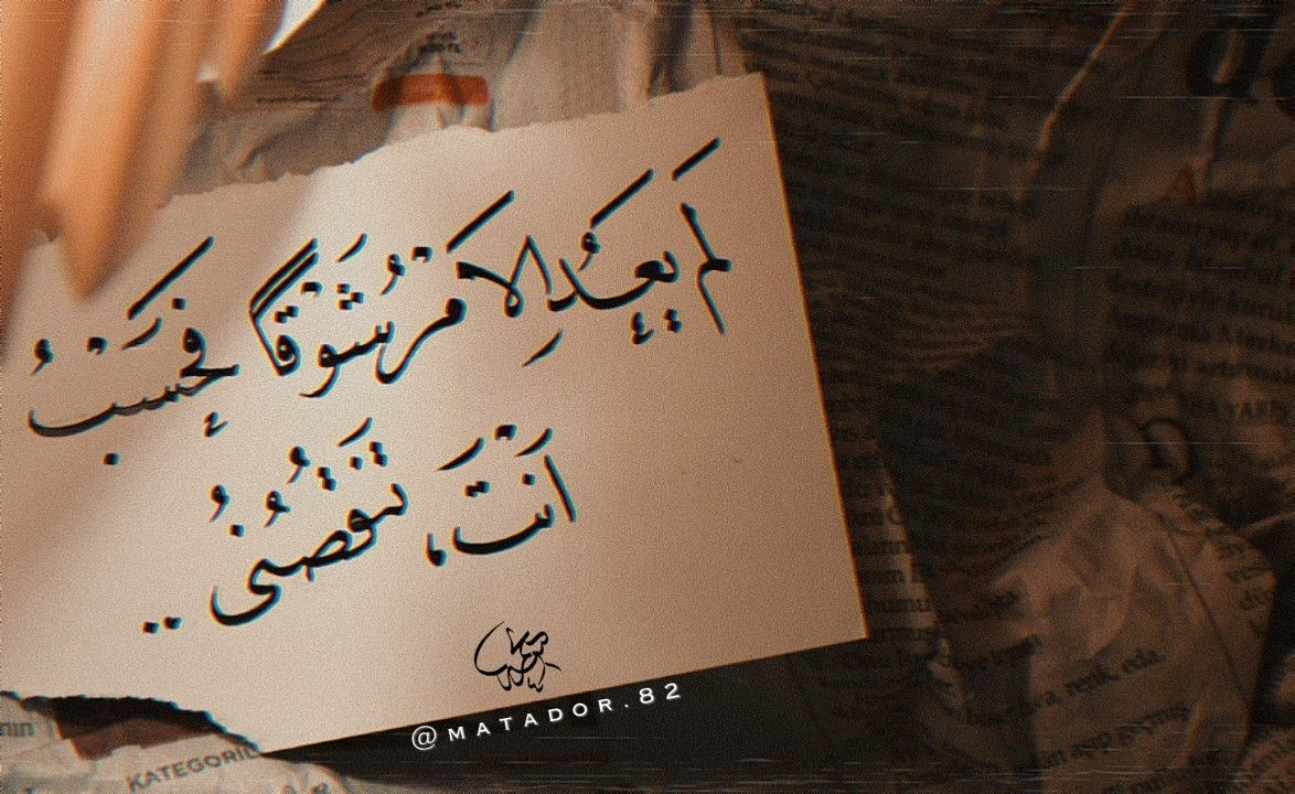 انت تنقصني Cool Words Arabic Quotes I Still Love You