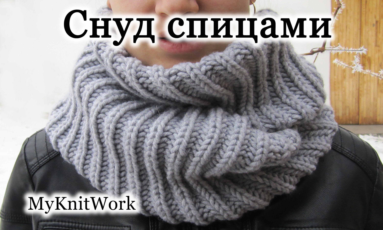 Как связать снуд хомут круговой шарф схема фото 336