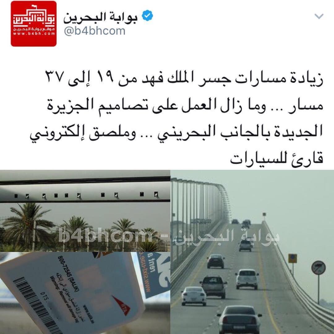 فعاليات البحرين Bahrain Events السياحة في البحرين Tourism Bahrain Tourism In Bahrain Tourism Travel البحر Instagram Posts Instagram Desktop Screenshot