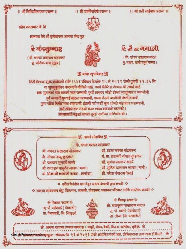 Wedding Invitation Card Format In English Luxury Marriage Patrika Sample In Marathi Bengali