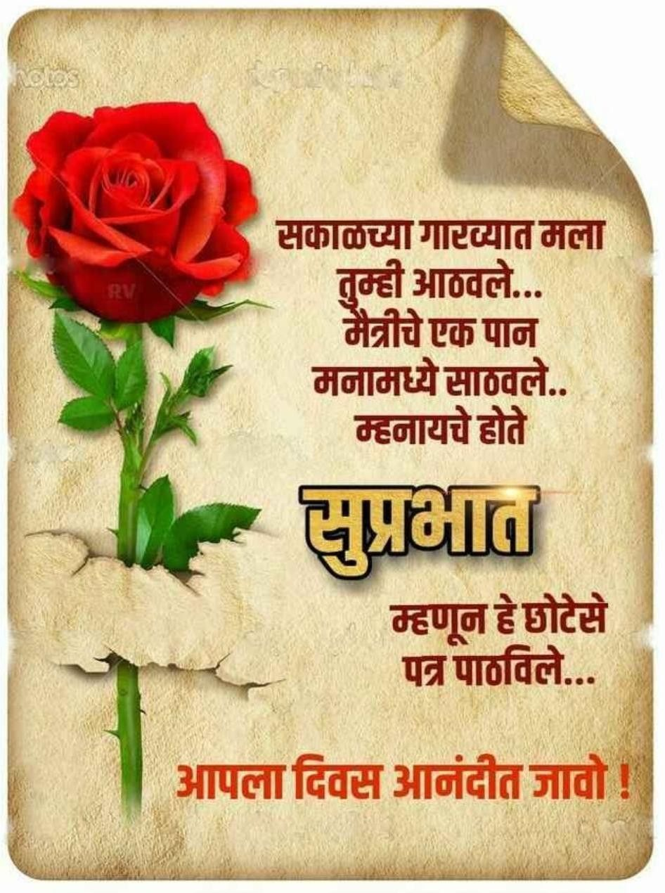 Pin By Jaysingh On Morning Morning Quotes Marathi Love Quotes Friendship Quotes