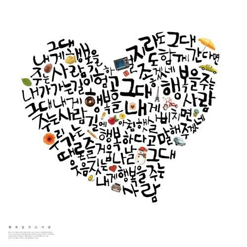 Korean calligraphy happy pinterest letters