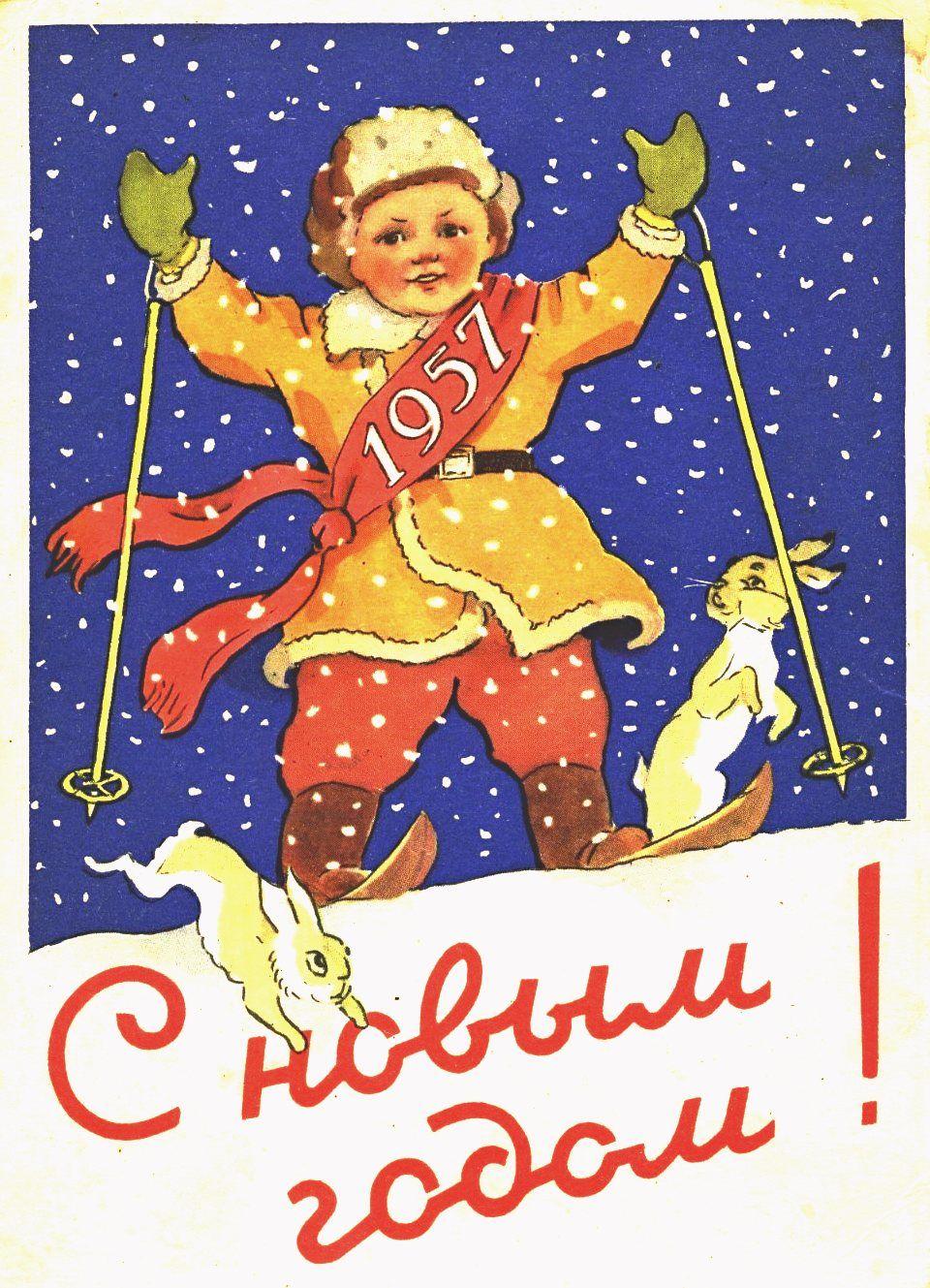 Открытки для нового года в 50 60 годах