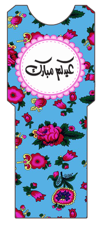 Eid Gift Box Printout Eid Stickers Eid Crafts Eid Gifts