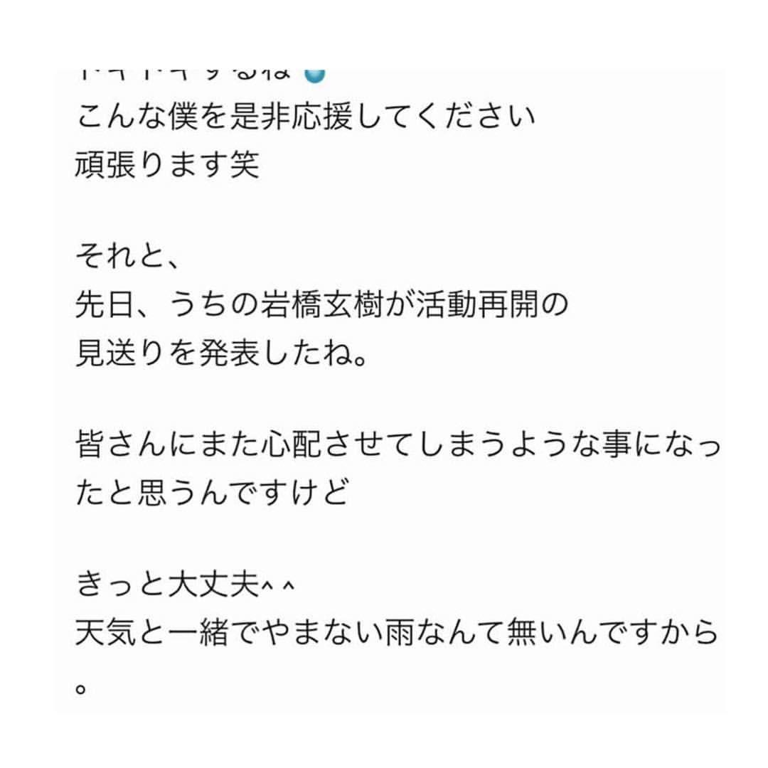 ブログ 本人 平野紫耀