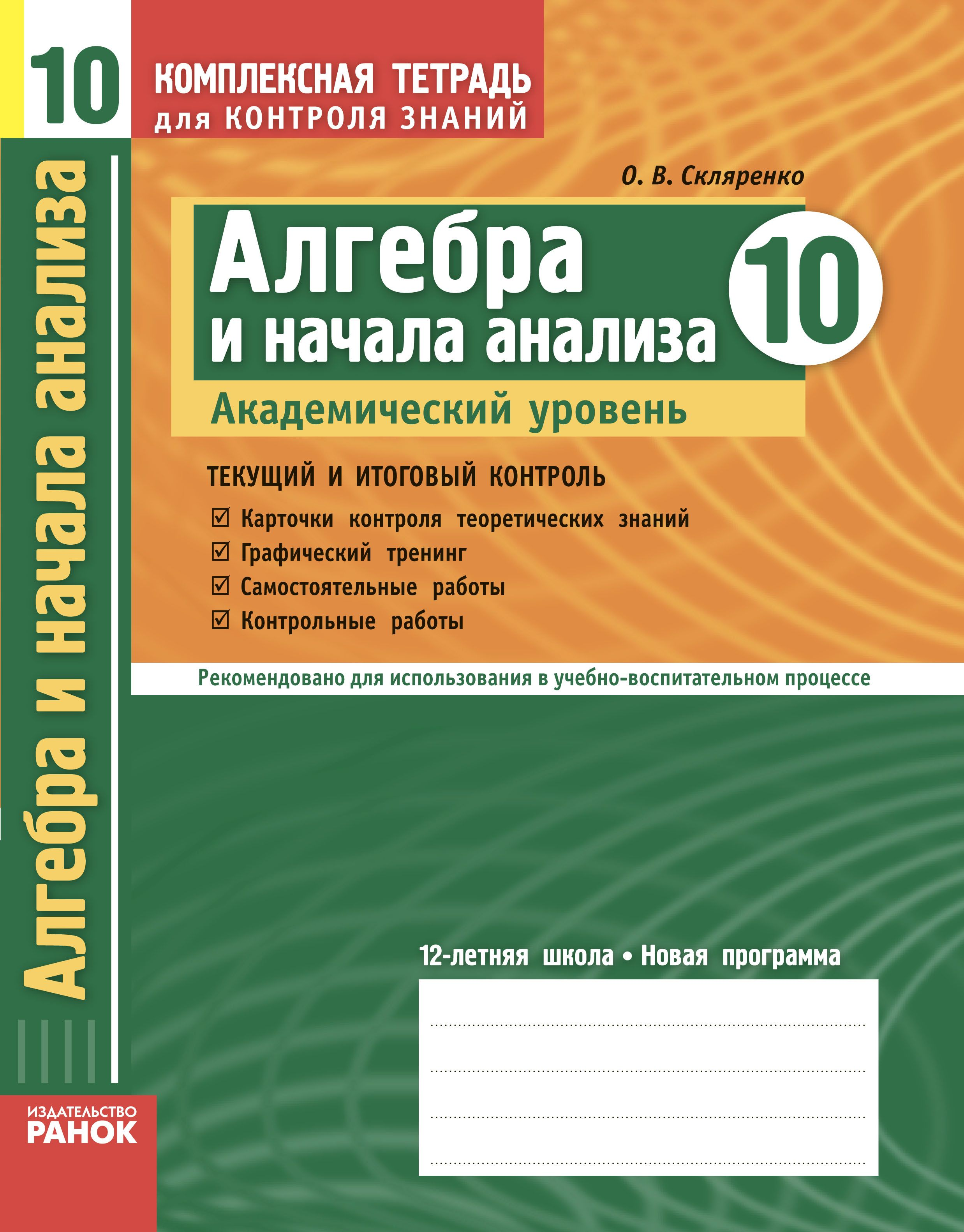 Тетрадь с печатной основой по алгебре для 10 класса