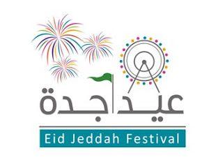 أخبار و إعلانات مهرجان عيد جده الترفيهي يرحب بالزوار من كل مكان Jeddah Blog Posts Blog