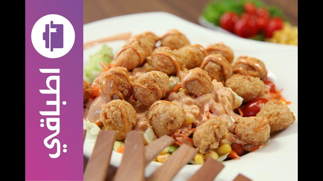 وصفة سلطة بوب كورن الدجاج Recipes Food Breakfast