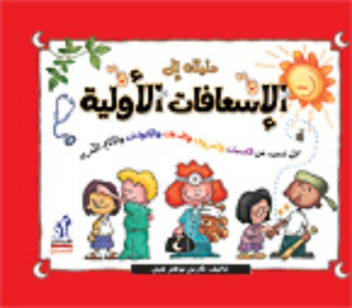 الاسعافات اﻷولية دار نهضة مصر الوصفة الكاملة للأطفال من ممرضة معتمدة لما يجب عمله إزاء ا Arabic Alphabet For Kids Alphabet For Kids Early Childhood