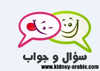 السؤال السلام عليكم و رحمة الله و بركاته أنا من السعودية أنا مريض الفشل الكلوي الأن وصل الكرياتينين إلي Kidney Failure Treatment Kidney Failure Failure