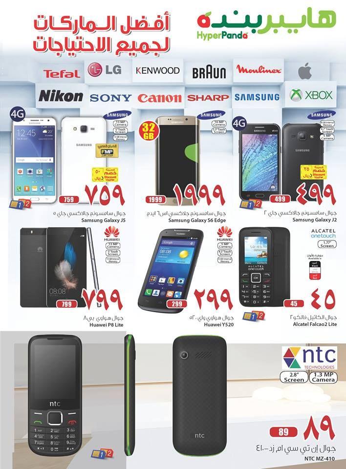 عروض هايبر بنده الخميس 28 1 2016 Electronic Products Phone Electronics