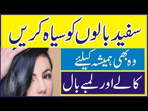 Hair tips in Urdu | Safed balo ko kala karne ke gharelu nuskhe | Health Tips in Urdu By AG