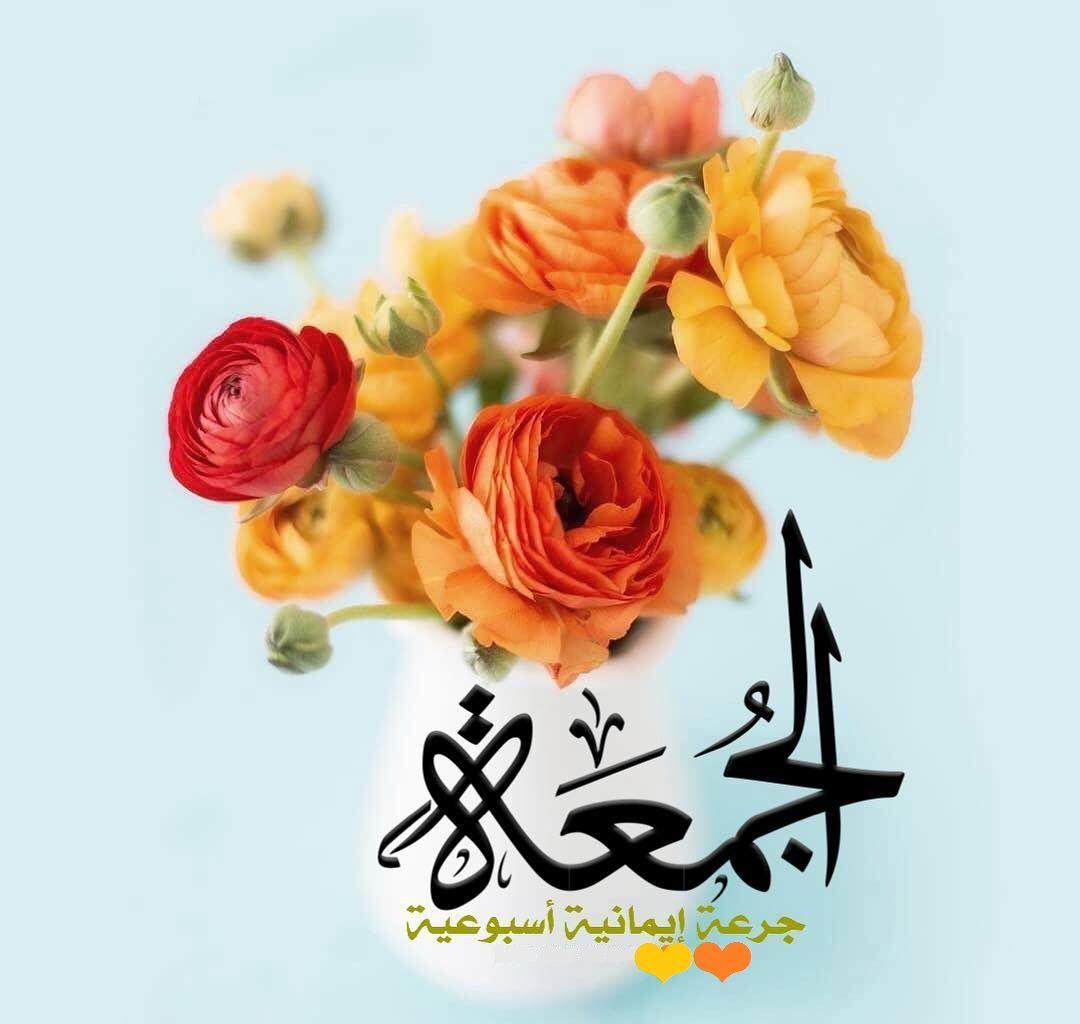 Pin By Fatima Omar On بطـاقـات صبـاحيـة واسـلاميـة Islamic Images Jumma Mubarak Images Blessed Friday