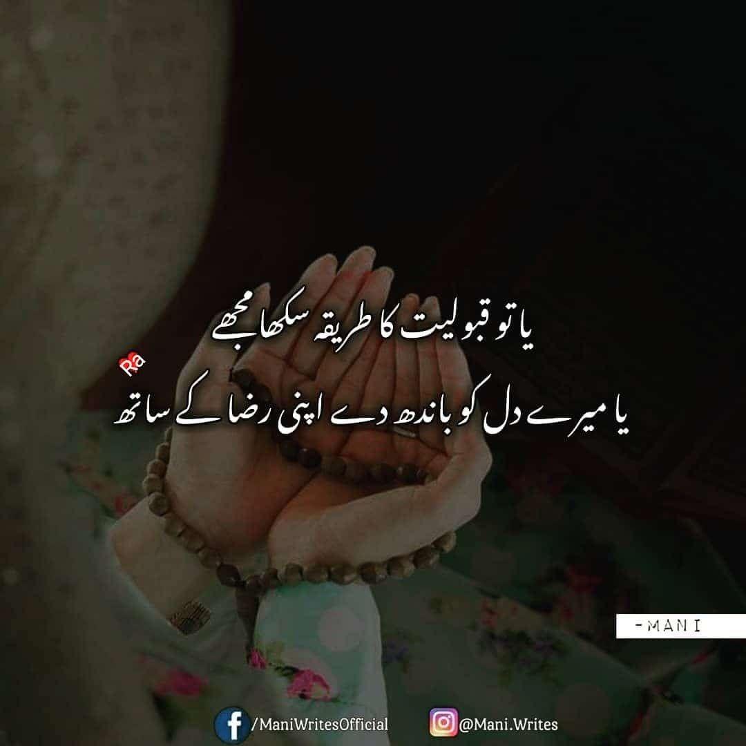 Pin by Yasir Azmi on Urdu poetry   Urdu quotes, Urdu poetry