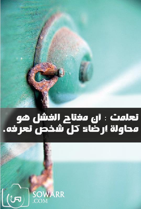مفتاح الفشل Sowarr Com موقع صور أنت في صورة Words Of Encouragement Arabic Quotes Love Quotes