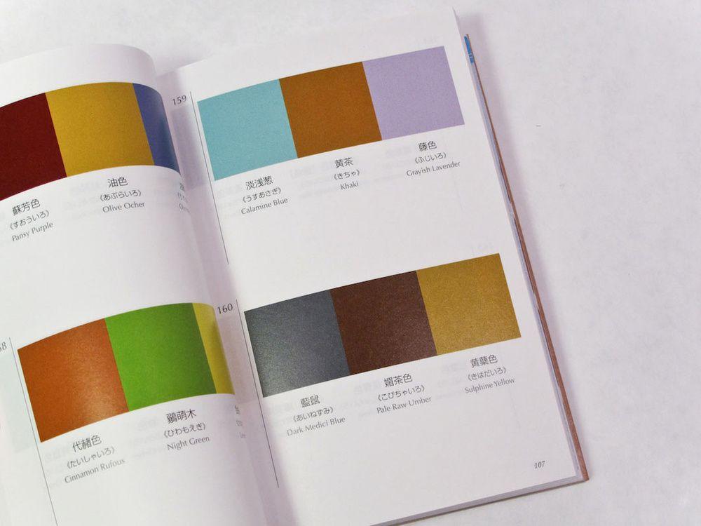 Dictionary Of Color Combinations Sanzo Wada Ampersand Japanese Colors Color Combinations Color
