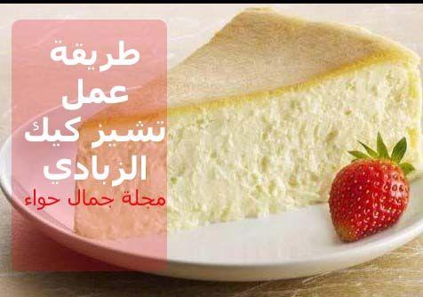 طريقة عمل تشيز كيك الزبادي مجلة جمال حواء Desserts Cheesecake Food