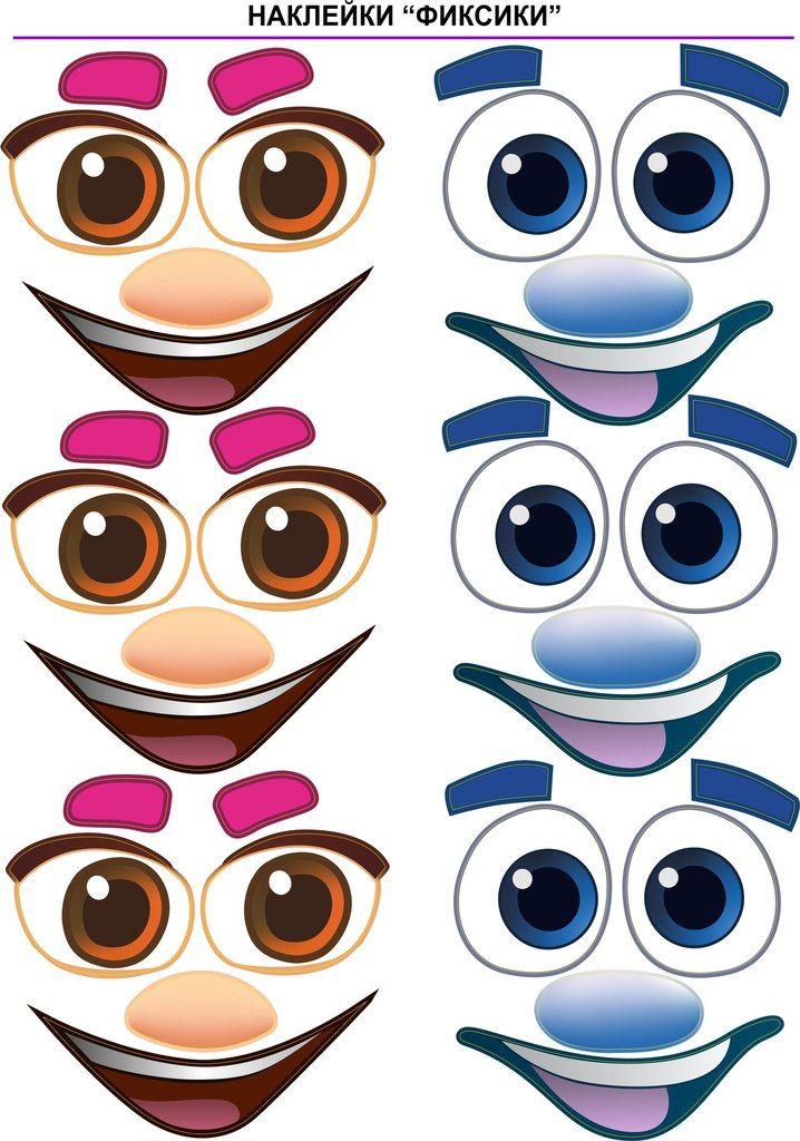 Шаблоны глаз для воздушных шаров скачать