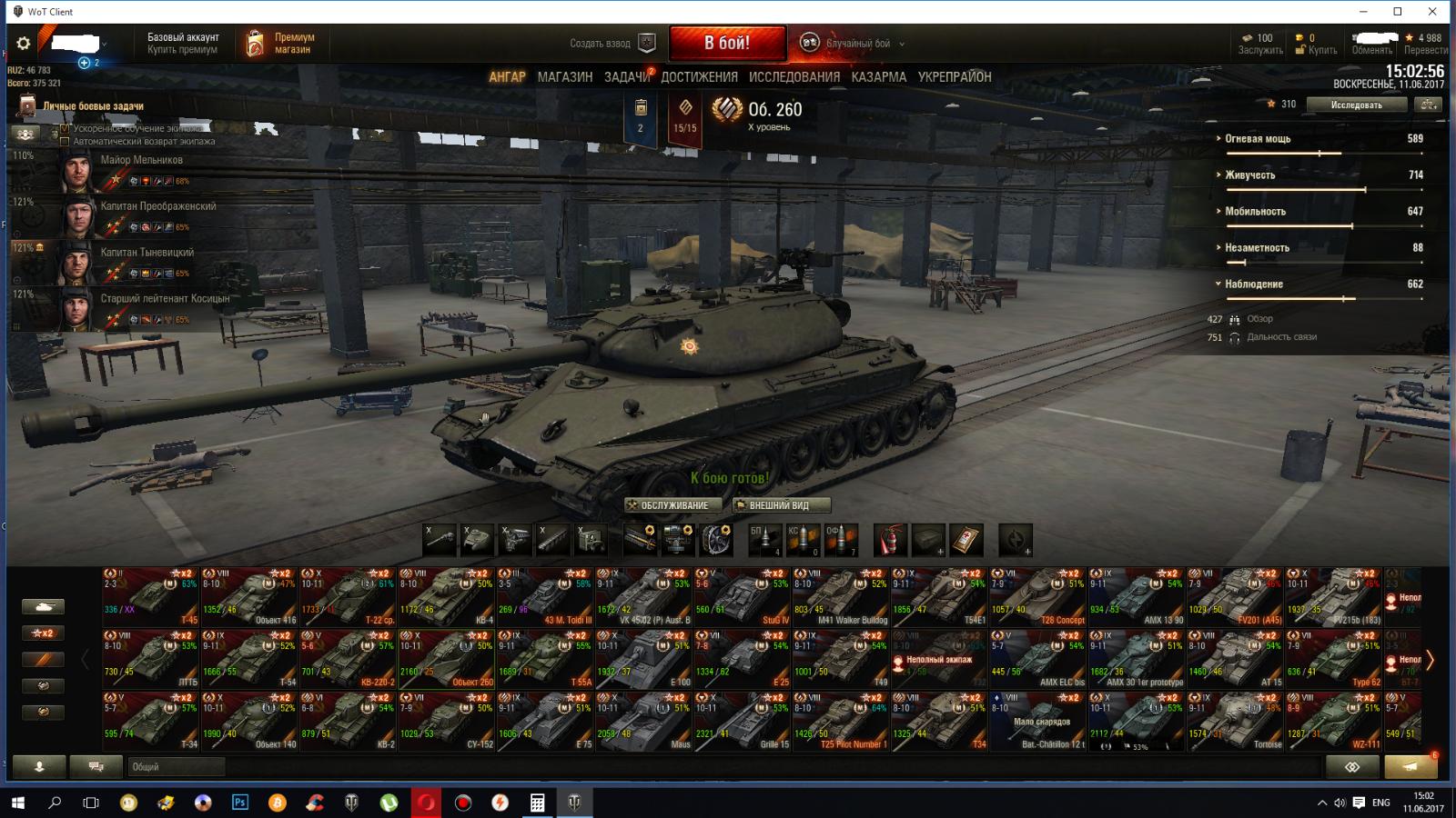 World Of Tanks Wot Ru Account Obj 260 Wn8 1520 53 Wins World Of Tanks World Hockey Rink