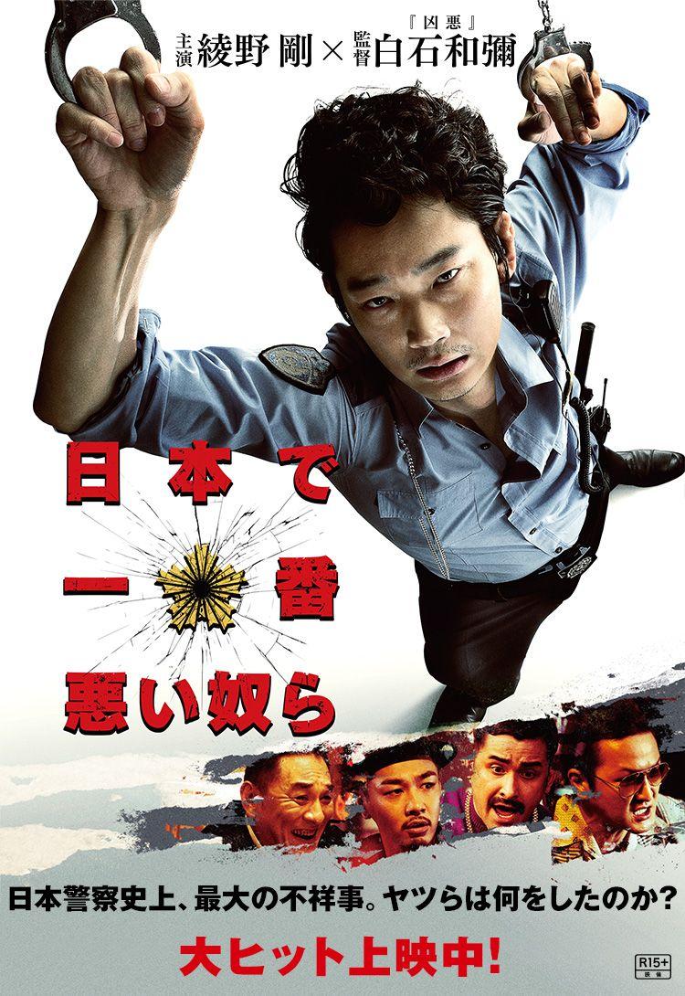 映画 日本で一番悪い奴ら 2016 6 25 映画 映画 ポスター 日本映画