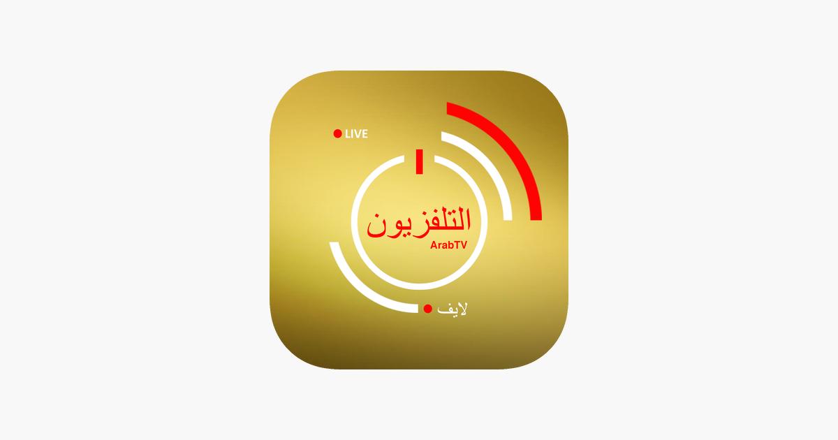 تطبيق Arab Tv Live Television لمشاهدة القنوات السعودية والعربية على جوالك Live Television Charger Pad Television