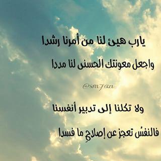 قوله إذ أوى الفتية إلى الكهف فقالوا ربنا آتنا من لدنك رحمة وهيئ لنا من أمرنا رشدا يخبر تعالى عن أولئ Quran Quotes Quran Quotes Inspirational Quran Verses