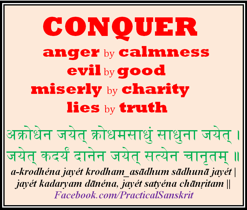 hinduism daily rules to follow n quotes quotable quotes