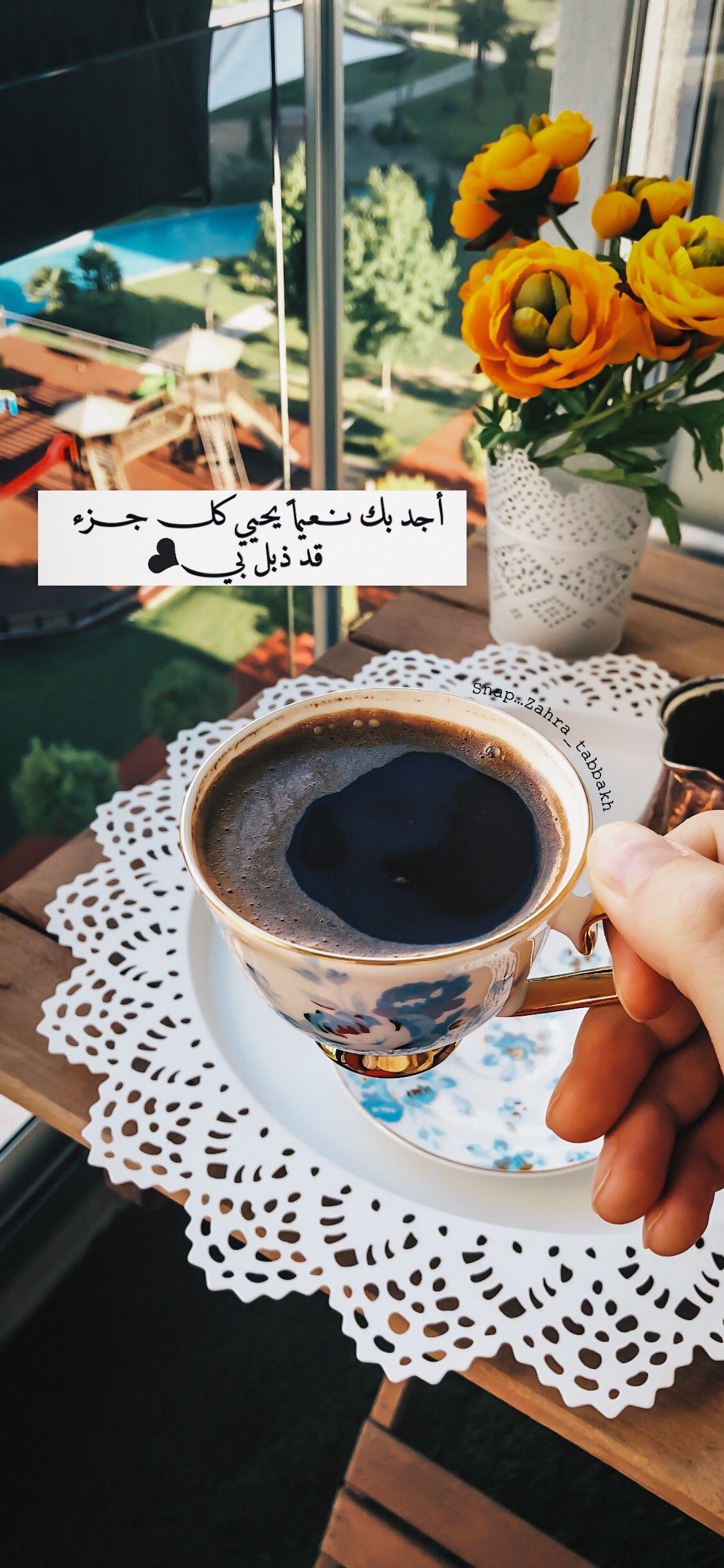Pin By Monaa1234 M90o0 On Coffe Sweet Words Coffee Bar Qoutes