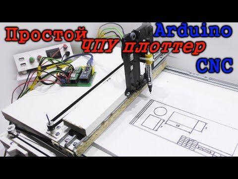 Cnc на arduino своими руками фото 853